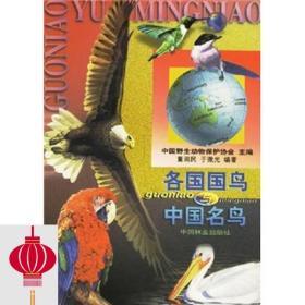 现货发货快!!各国国鸟与中国名鸟