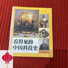 现货发货快!!看得见的中国科技史