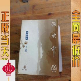 现货发货快!!诵读中国 古典部分 大学卷
