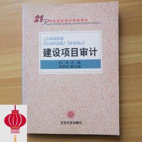 现货发货快!!建设项目审计/21世纪财经类大学基本用书