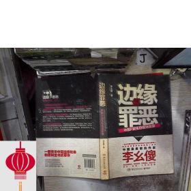 现货发货快!!边缘罪恶:中国P民生存现场实录
