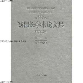 !发货快~钱伟长学术论文集(第1卷)(1937-1955)钱伟长