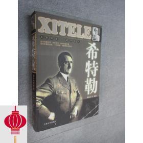 现货发货快!!希特勒
