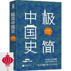 现货发货快!!极简中国史吕思勉江苏文艺出版社9787559433862