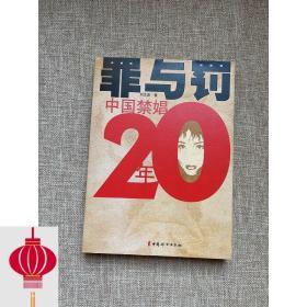 现货发货快!!罪与罚:中国禁娼20年