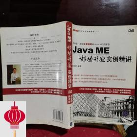 现货发货快!!Java ME移动开发实例精讲