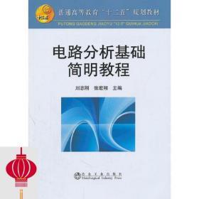 现货发货快!!特价现货! 电路分析基础简明教程刘志刚张宏翔9787