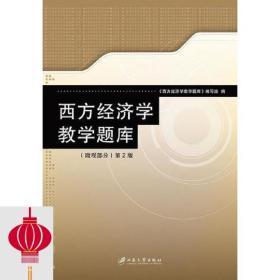 现货发货快!!西方经济学教学题库.微观部分(第2版)