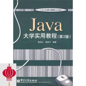 现货发货快!!Java大学实用教程(第2版)耿祥义电子工业出版社978