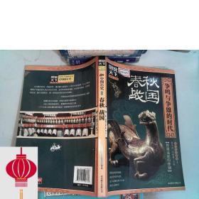 现货发货快!!图说天下·中国历史系列·春秋·战国:争鸣与争雄