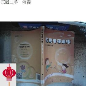 发货快!!阶梯围棋基础训练丛书:布局专项训练·从10级到5级 有
