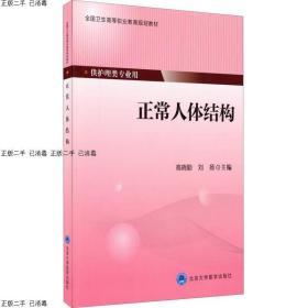 !发货快~(高职高专教材)正常人体结构(供护理类专业用)高晓