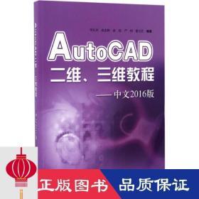 现货发货快!!AutoCAD二维三维教程——中文2016版