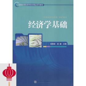 现货发货快!!特价~经济学基础 王永红王淙 9787566310439 对外
