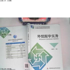 """外贸跟单实务/""""十二五""""职业教育国家规划教材"""