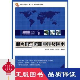 """普通高等教育""""十二五""""机电类规划教材:单片机与微机原理及应用"""