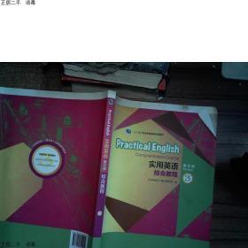 """发货快!!实用英语综合教程3(第五版)/""""十二五""""职业教育国家"""