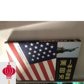 现货发货快!!一本书读懂美国史 /一兵 著