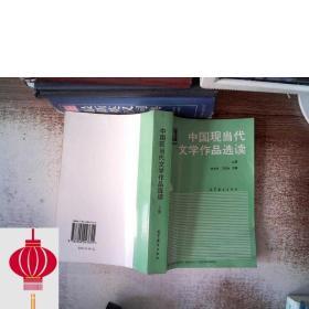 现货发货快!!中国现当代文学作品选读.上册