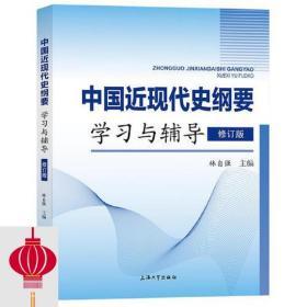 现货发货快!!中国近现代史纲要学习与辅导(修订版)
