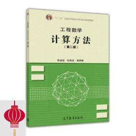 特价现货! 工程数学计算方法(第二版)张诚坚何南忠覃婷婷97870404
