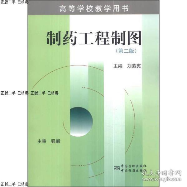 高等学校教学用书:制药工程制图(第二版)
