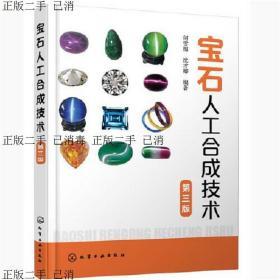 宝石人工合成技术(第三版)