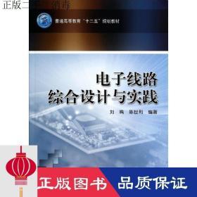 发货快!!电子线路综合设计与实践  刘鸣、陈世利