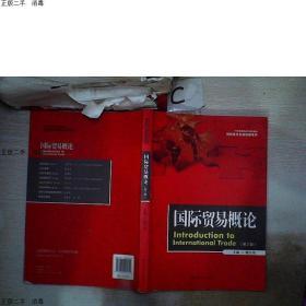 现货发货快!!国际贸易概论(第2版)/ 21世纪高职高专规划教材