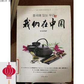 发货快!!特价我们在中国9787550611344杨卫磊  著  杨卫磊