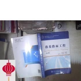 """路基路面工程(第3版)/普通高等教育""""十一五""""国家级规划教材·"""