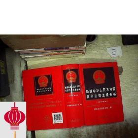 新编中华人民共和国常用法律法规全书(2017年版)(总第二十五版