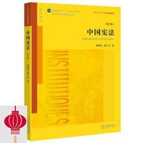 特价现货! 中国宪法(第三版)胡锦光 韩大元9787511898579法律出版