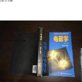 !发货快~新概念物理教程 电磁学(第二版).赵凯华  著