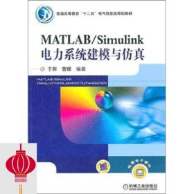 特价现货! MATLAB/Simulink电力系统建模与仿真于群9787111336372