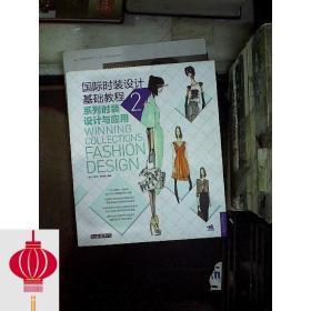 现货发货快!!国际时装设计基础教程2:系列时装设计与应用...