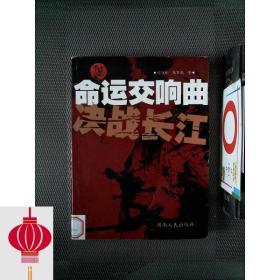 现货发货快!!中国命运交响曲:决战长江