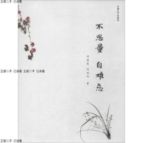 !发货快~不思量 自难忘刘德晨上海大学出版社9787567113213文学