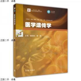 现货发货快!!医学遗传学/iCourse·教材·高等学校基础医学系列