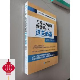 三级人力资源管理师(上海)过关必备(企业人力资源管理师职业资