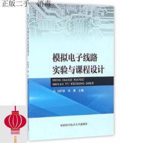 发货快!!模拟电子线路实验与课程设计  朱勇  主编;刘积学
