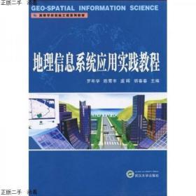 发货快!!高等学校测绘工程系列教材:地理信息系统应用实践教程