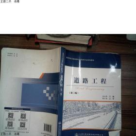 现货发货快!!道路工程(第三版)  凌天清  主编