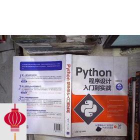 现货发货快!!Python程序设计入门到实战