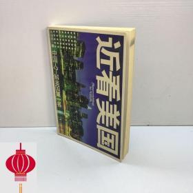 现货发货快!!近看美国:中国人了解美国第一书  一版一印  正版
