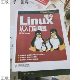 """发货快!!特价! Linux指令从入门到精通/""""十二五""""国家重点图"""