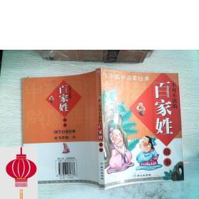 现货发货快!!中华国学启蒙经典:不可不读的百家姓故事