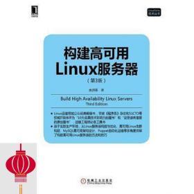 现货发货快!!构建高可用Linux服务器(第3版)