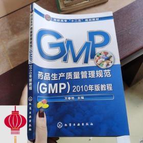 现货发货快!!*品生产质量管理规范(GMP)2010年版教程