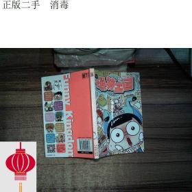 发货快!!爆笑王国(42)  朱斌  编